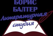 Литературная студия им. писателя Бориса Балтера