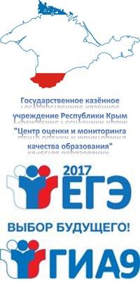 ГКУ Республики Крым Центр оценки и мониторинга качества образования