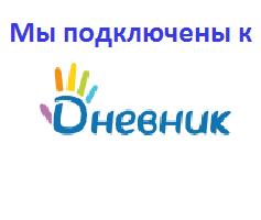 Мы подключены к Дневрик.ру
