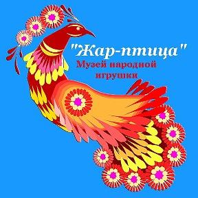 """Жар-птица"" Музей народной игрушки"