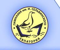 Официальная группа ученического самоуправления муниципального бюджетного общеобразовательного учреждения «Гимназия имени Ильи Сельвинского города Евпатории Республики Крым»